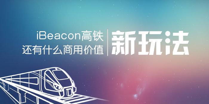 iBeacon高铁还有什么商用价值