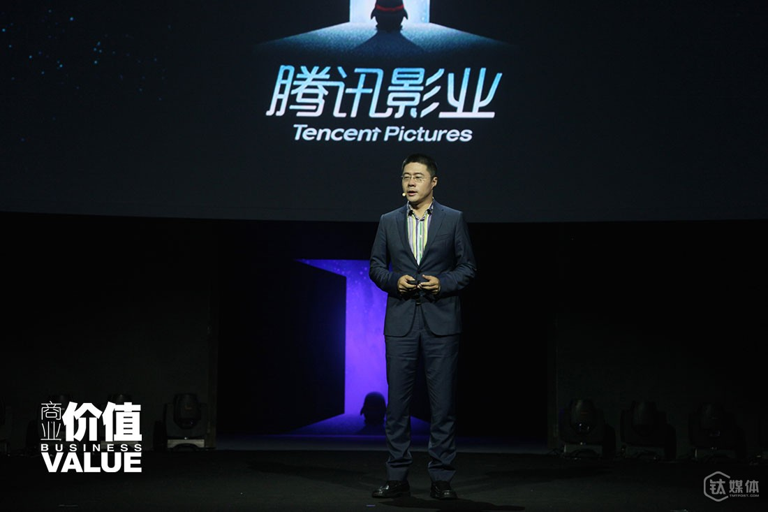 Chen Wu, CEO of Tencent Film