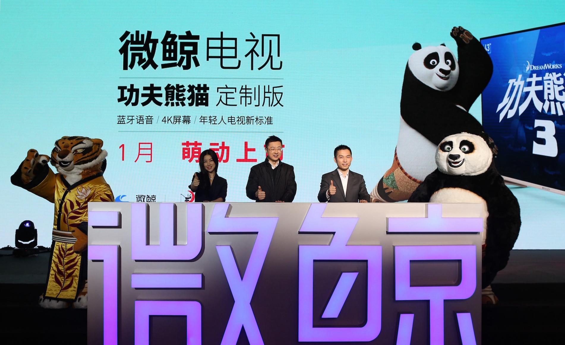 微鲸电视推出功夫熊猫定制版,IP+硬件的新尝试