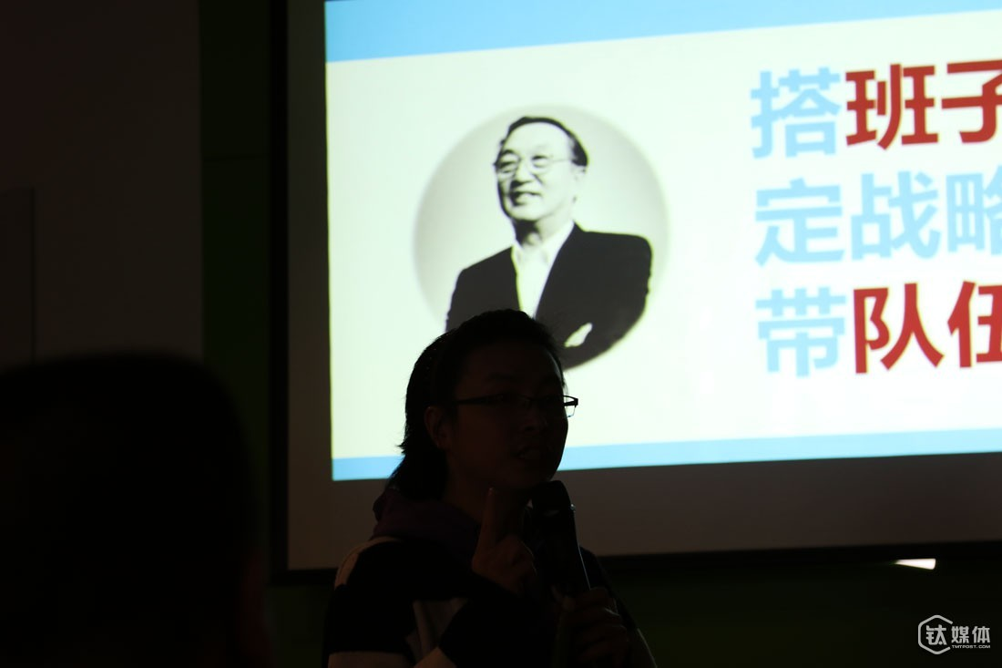 """Mr. Chen quoted Liu Chuanzhi's """"three principles on enterprise management"""" in a course titled """"How To Build An Efficient Team?""""."""