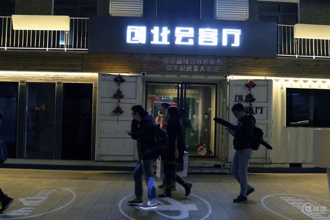 2015年12月24日,中关村创业大街,结束了一下午的课,陈步衡和同事走在转场的路上。11月开始,他和同事逐步开拓北京市场,与创业大街的孵化器合作,免费讲课。