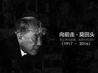 他缔造了招商系,也成就了马明哲,袁庚逝世|变革人物志