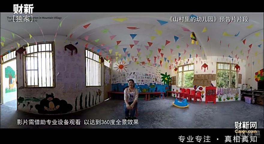 《山村里的幼儿园》预告片截图。