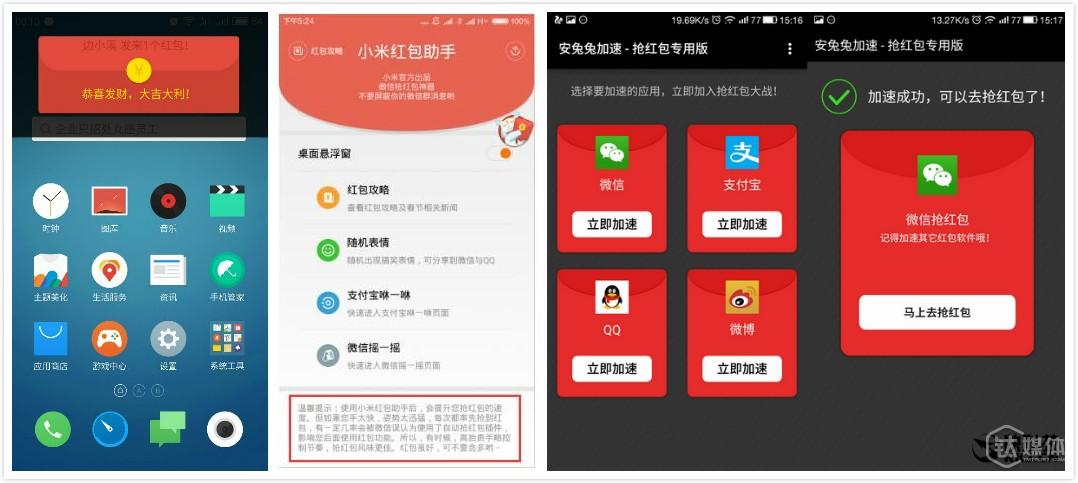 从左到右依次为:魅族Flyme系统弹窗、小米手机助手以及安兔兔抢红包页面