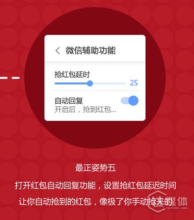 雷电OS抢红包延迟功能伪装手动抢红包