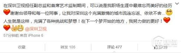 李湘宣告辞职深圳卫视