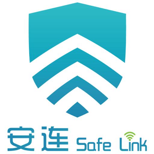 安连 Safe Link