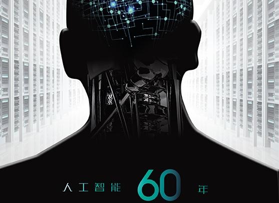 【深度长文】人工智能过去60年沉浮史,未来60年将彻底改变人类-钛媒体官方网站