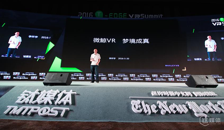 微鲸科技联合创始人、CEO李怀宇