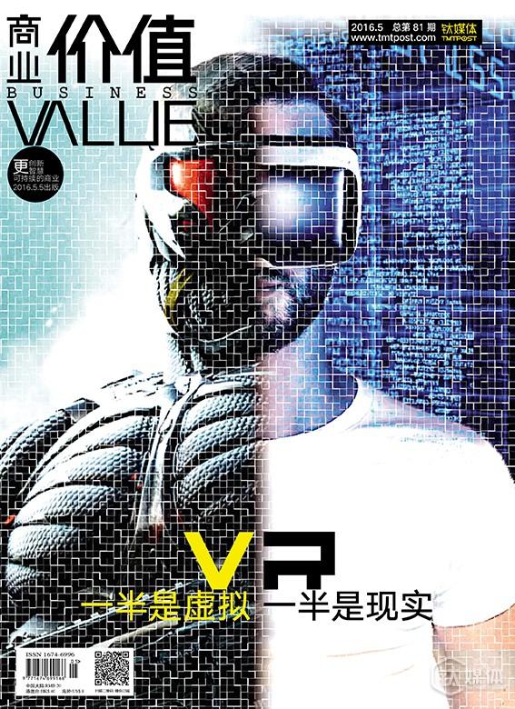 《商业价值》杂志5月刊封面