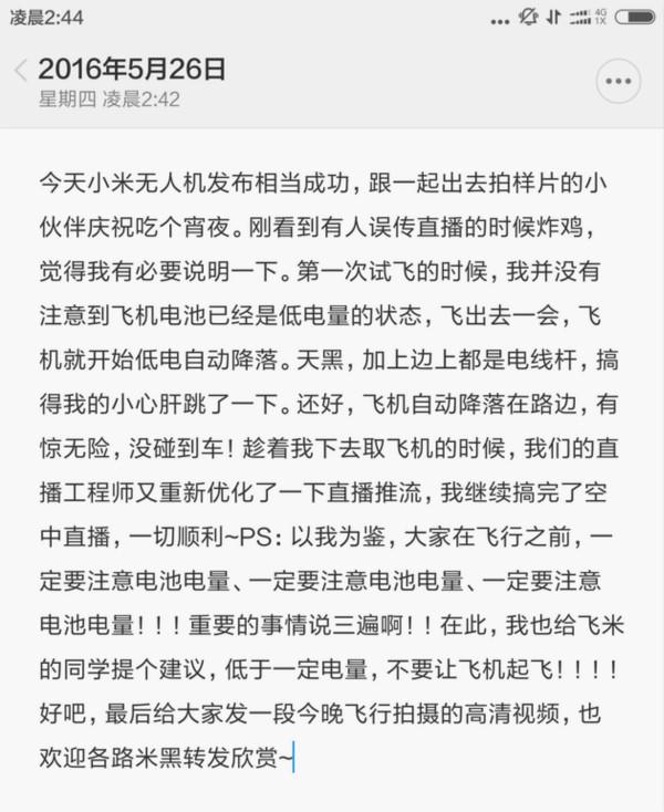 小米杨林在微博中对小米炸机事件回应