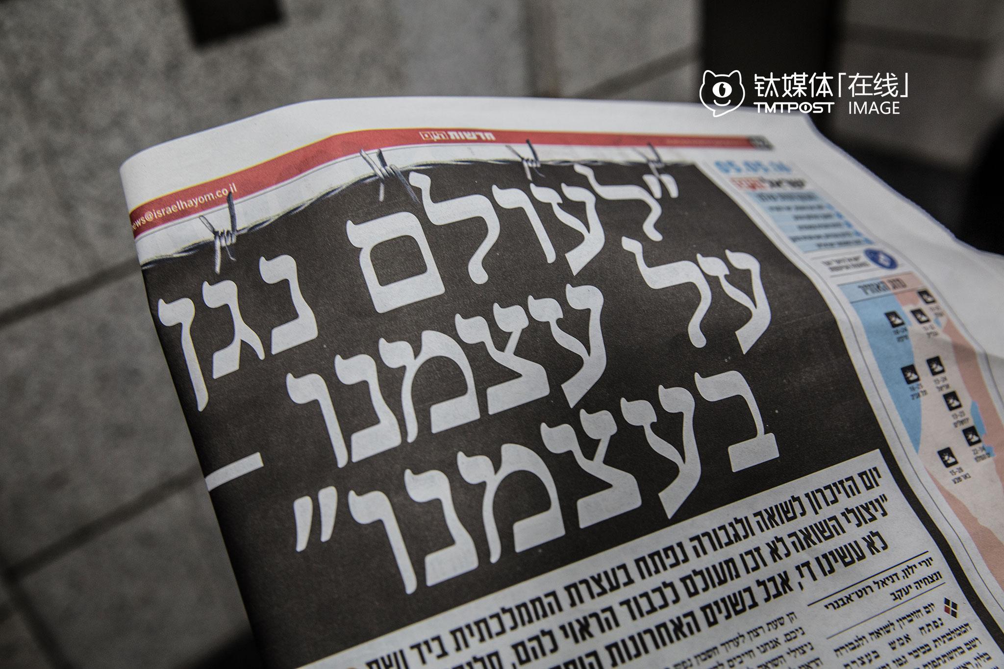 """当地时间2016年5月5日,是犹太人大屠杀纪念日,这一天特拉维夫当地报纸用整叠的专题来写那些被屠杀犹太人的故事,这个标题大意为""""我们不要再被屠杀""""。当天上午10点,以色列全国鸣警笛两分钟,所有交通停止,所有人走出车外,所有国民放下手中的工作,为二战时被纳粹屠杀的600万犹太人默哀。"""
