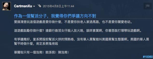 中国玩家和外国玩家在Grand Theft Auto V社区内相互争执