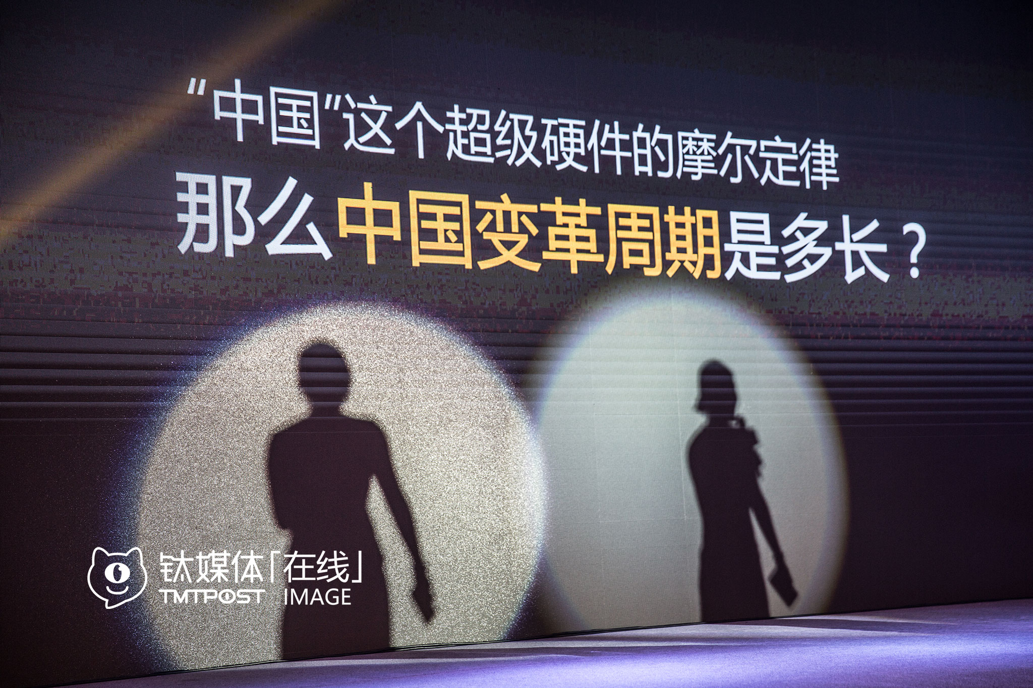 【1】 2016年6月15日,一家公司的产品升级发布会,追光灯下,演讲者的影子投射到LED屏上。