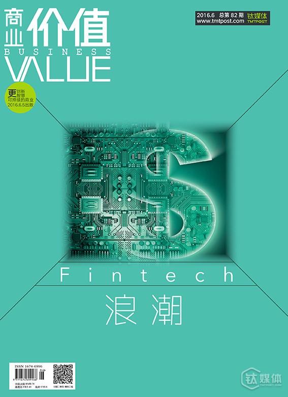 《商业价值》6月刊封面