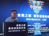 阎焱:中国的创业多是从1到N,应该多挑战从0到1