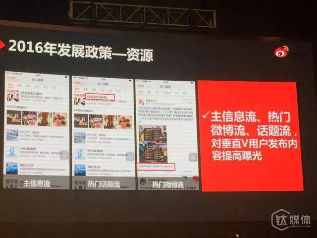 In 2016, Weibo focused most of its attention on nurturing the development of big Vs in various areas