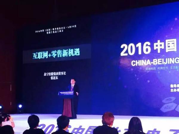 Zhang Jindong, chairman of Suning Holdings