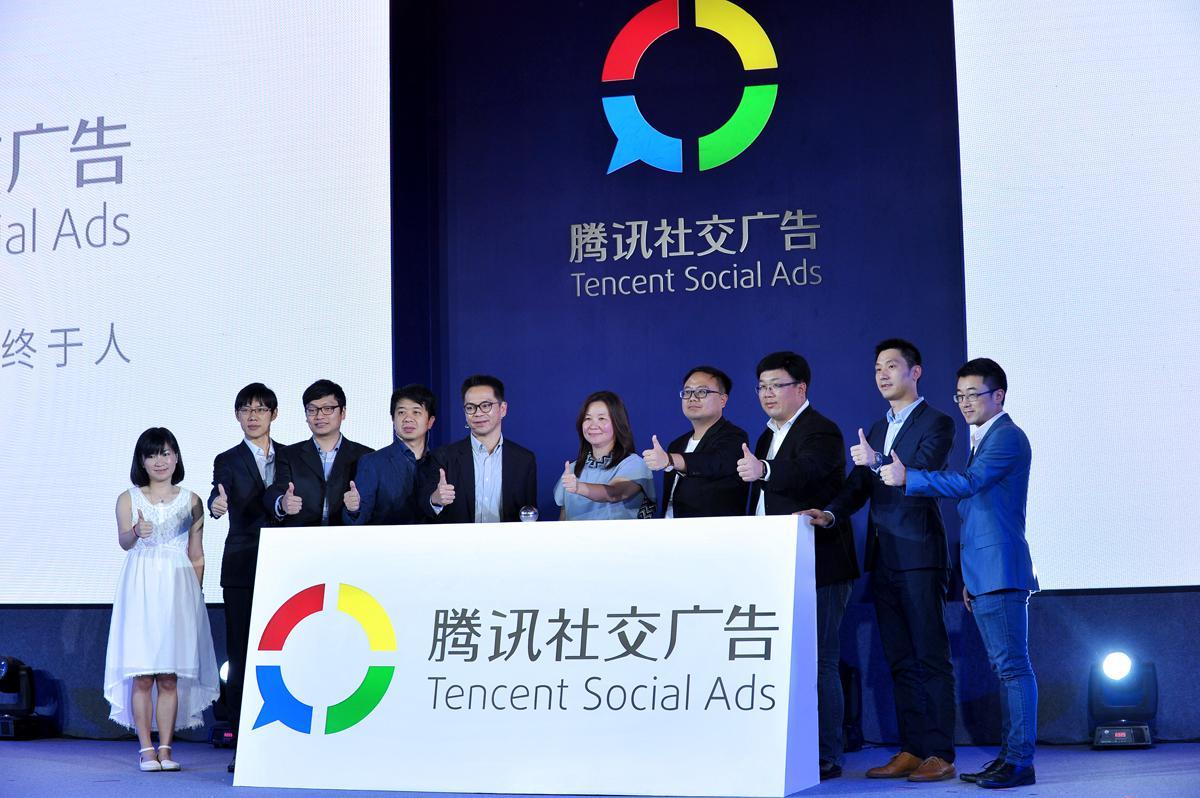 腾讯社交广告高层在发布现场,左起第五位即为林璟骅