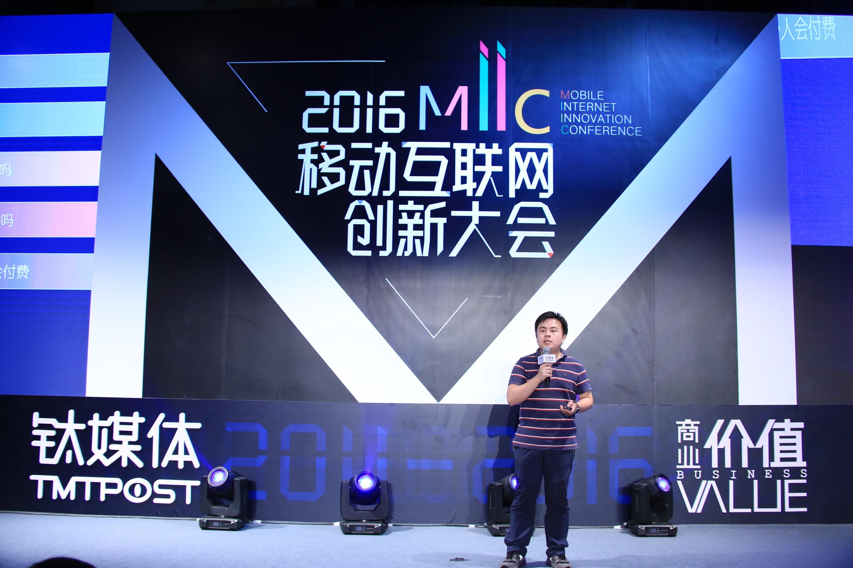 诸葛I/O创始人、CEO孔淼