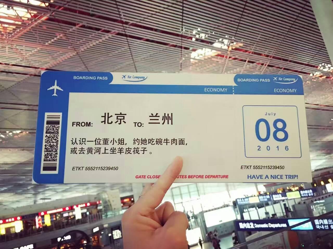 """朋友圈泄露的第一位""""逃离北上广""""用户的机票"""