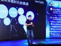 """网心科技陈磊:有效利用""""黑科技""""价值的三个真相"""