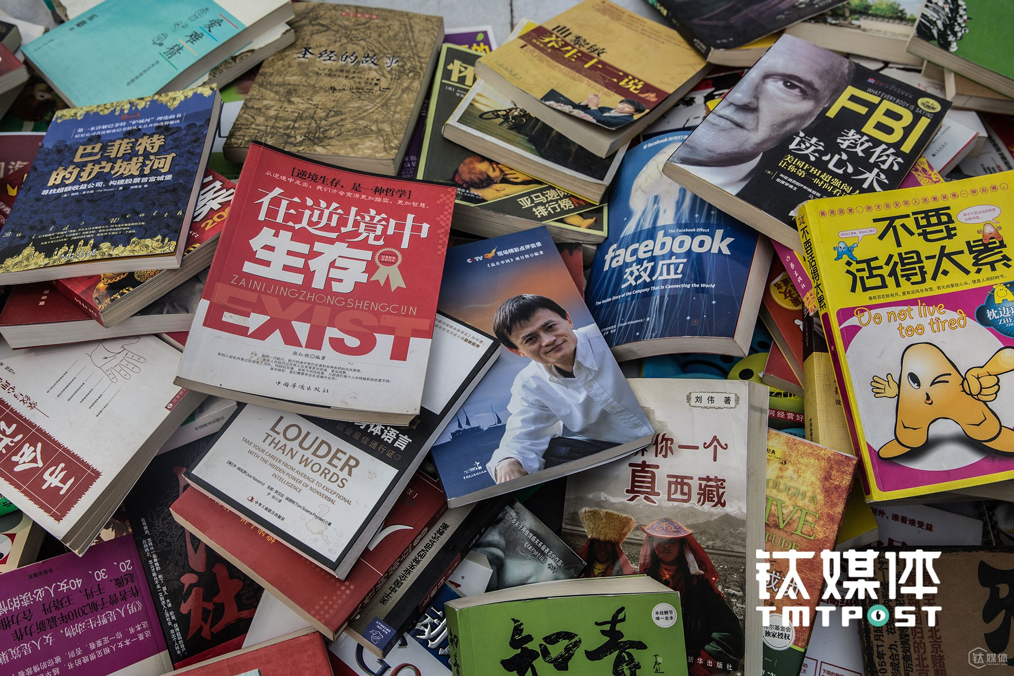 Books about the secret of success, the business philosophy and chicken soups were sold on second-hand book stands in Zhongguan Village.