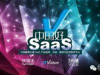 """""""中国好SaaS""""第一季火拼完,这十家SaaS创新公司火了"""