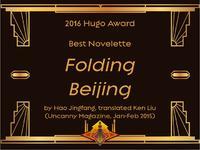 """继《三体》之后,又一部中国科幻小说《北京折叠》获""""雨果奖"""""""
