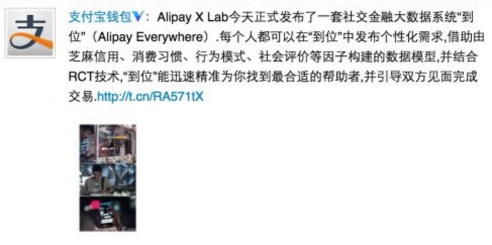 "Alipay released a short video and ""launched"" Alipay Everywhere on April Fool's Day, 2015"