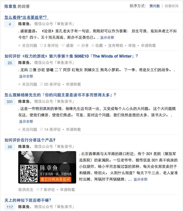 """有50万粉丝的知乎""""第一读书人""""陈章鱼最近的回答得赞数少得可怜"""