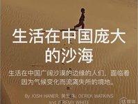 震惊!用无人机和谷歌地球看到的中国大面积沙漠化