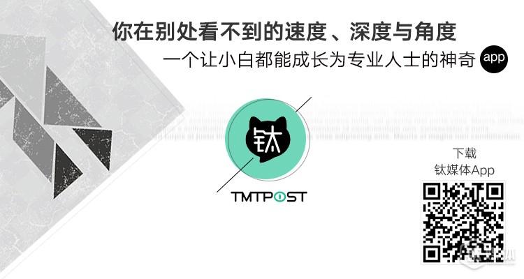 钛媒体;app