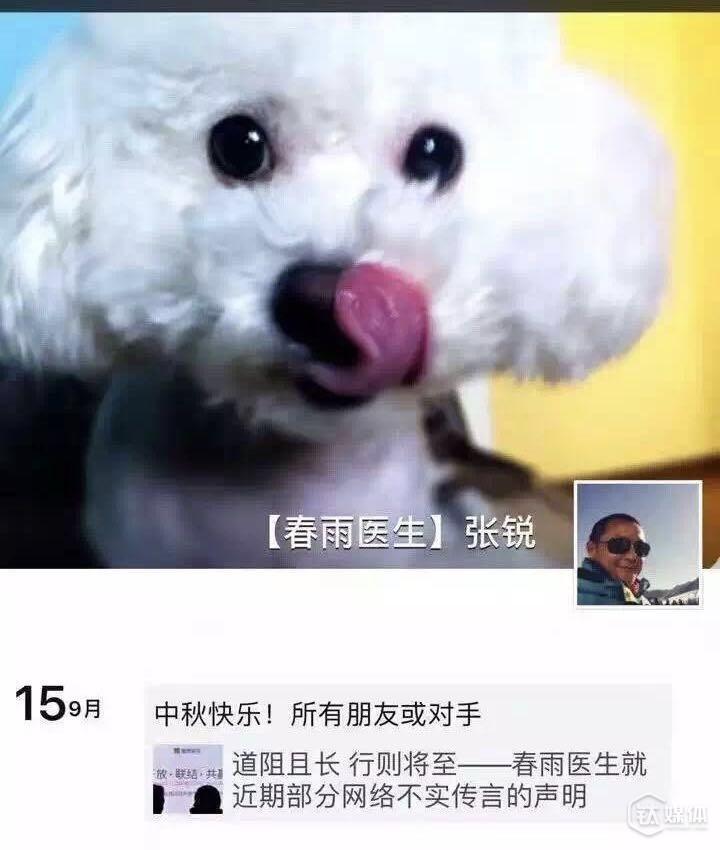 Zhang Rui's WeChat Moment