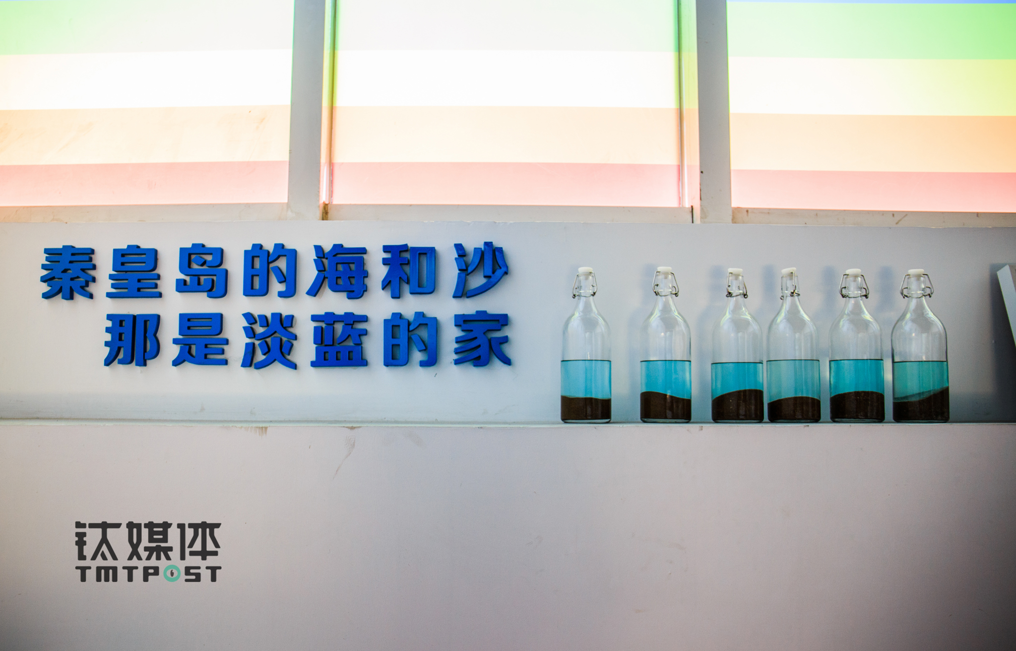 "There are bottles filled with sea water and sands from Geng Le's hometown Qinhuangdao sitting by the window of the office. Through out these years, Geng Le has been portrayed and labeled as ""the person who drives social change"", ""the entrepreneur who met with premier Li Keqiang"", ""social contributor"" etc. ""Besides all those so called glamourous and heroic sides, we also have all those feelings that other people have. We have our emotional and material desire. And we also suffer in our entrepreneurial journey as other companies do. I want to just rid of all the labels and break the chains on me, and just be me. I don't want to give too much thought about all the comments out there anymore. We will take the good advice, and make improvements,"" Geng said. ""The social environment for gay people will definitely be a lot better in ten years, we believe that. What we are trying to do now is further change the public's perception on the LGBT community. In ten years people will talk more about the definition of love, diversity, acceptance and equality. That will be the new society we should be up for."""