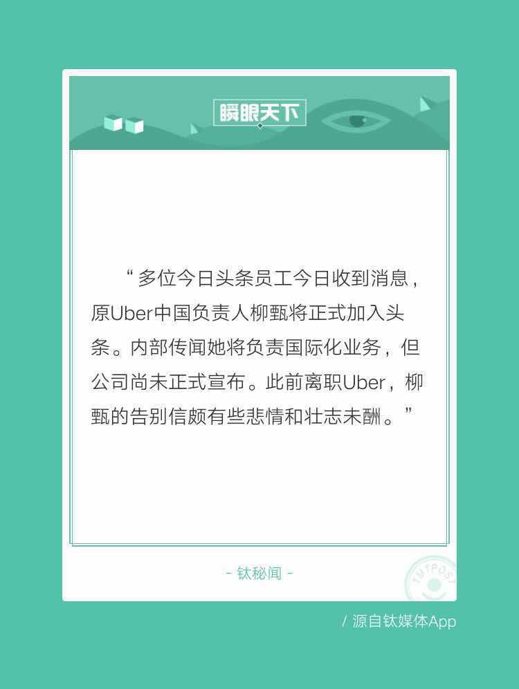 """钛媒体新版app""""瞬眼天下""""资讯"""