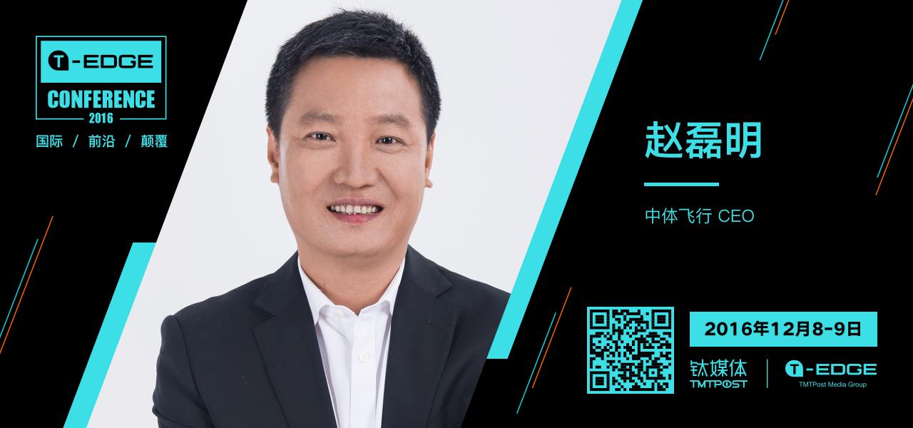 中体飞行CEO赵磊明