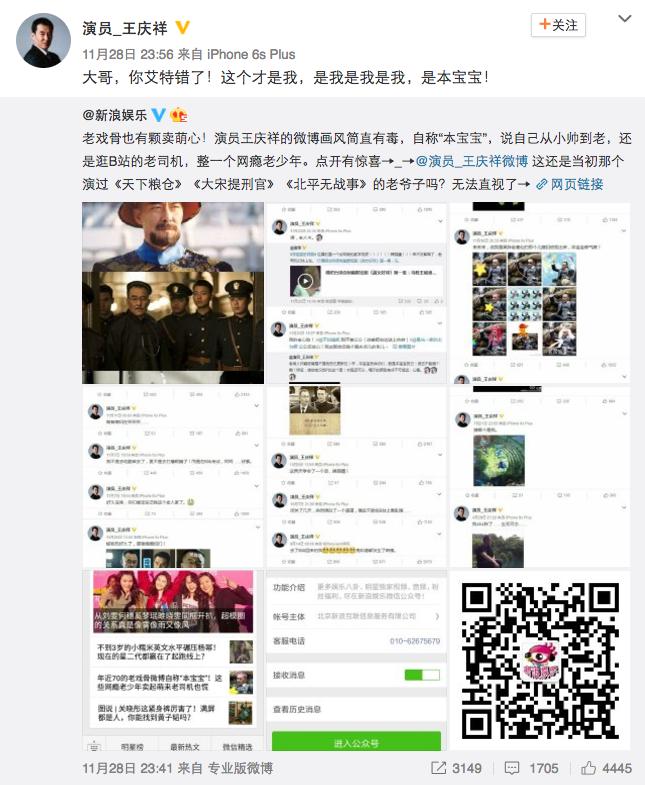 演员王庆祥在10个月里在微博上的变化 来源:王庆祥微博(演员王庆祥是个典型的例子)