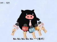 丁磊黑猪开卖第一天,10万元一头猪真被吹到风口了