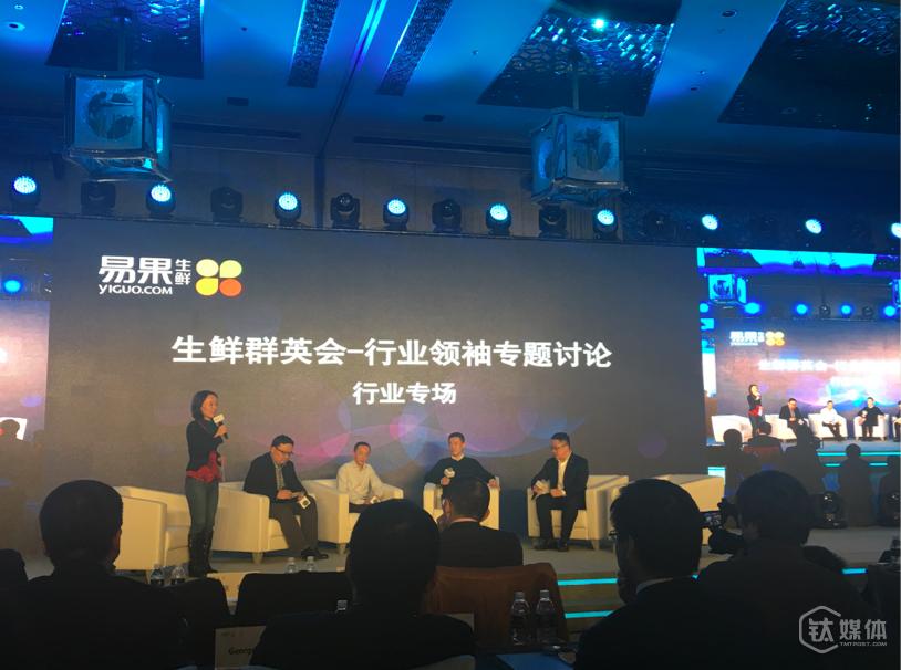 钛媒体创始人赵何娟拷问易果董事长张晔正式宣布的融资额是否真实
