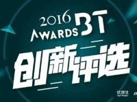 最专业、最权威的BTAwards 年度榜单火热提名中,你牛你自荐!