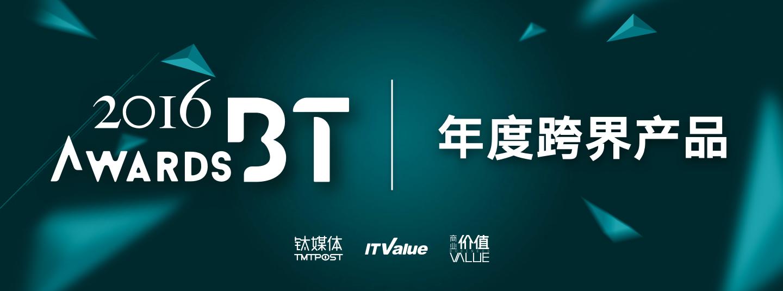 BT2016年度跨界产品