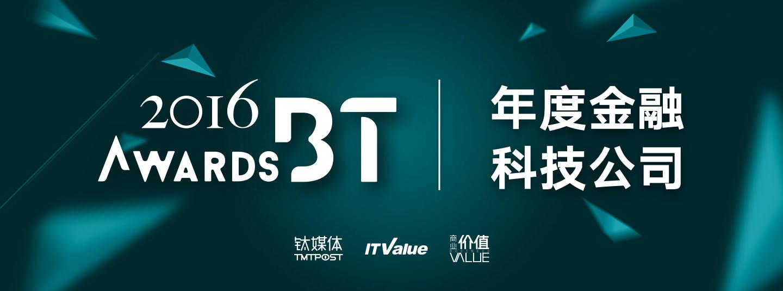 BTA2016年度金融科技