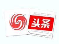 诉讼大战拉开序幕,凤凰新闻反诉今日头条索赔2000万|11月1日坏消息榜