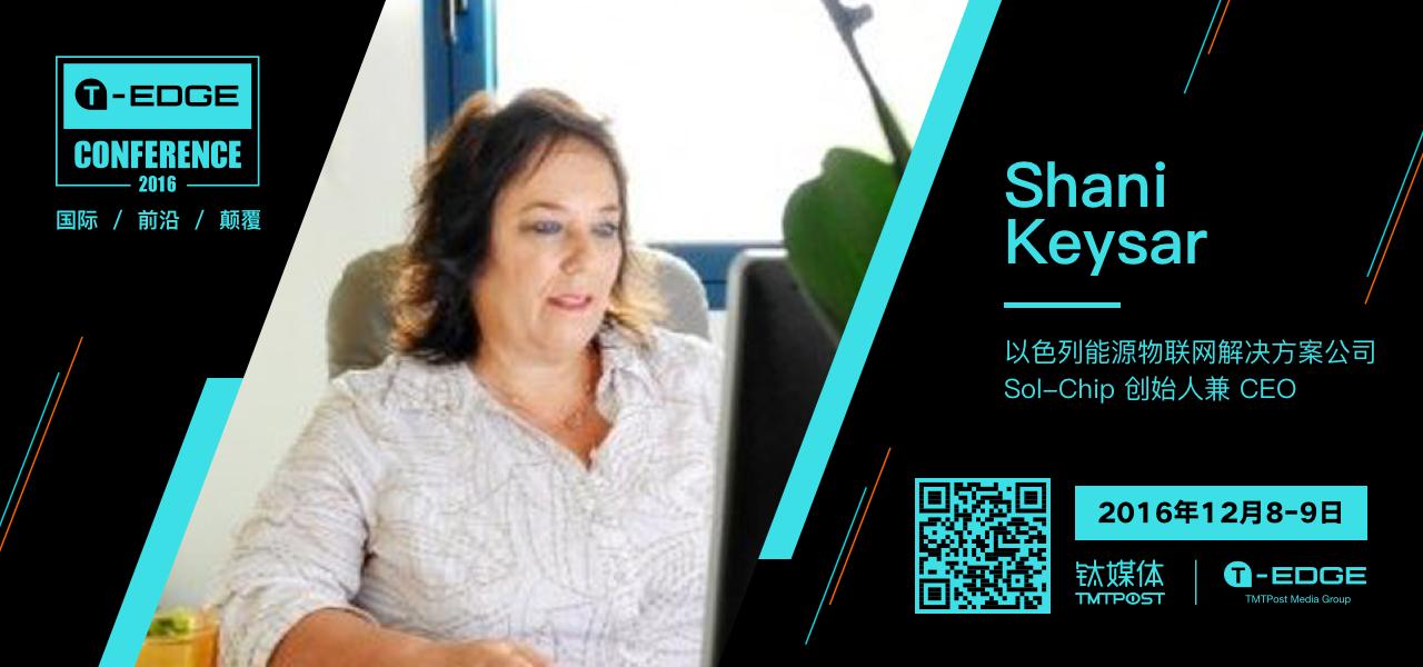 Shani Keysar 丨以色列能源物联网解决方案公司 Sol-Chip 创始人兼 CEO