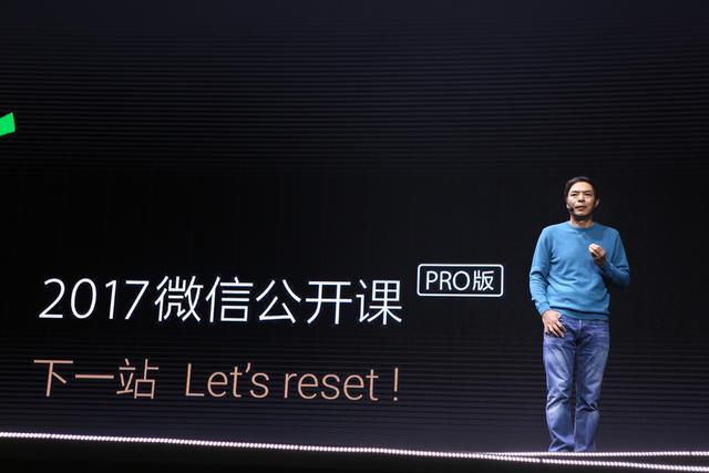 张小龙干讲了一个半小时:小程序没有微信入口,1月9日见-钛媒体官方网站