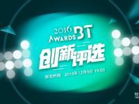 钛媒体年度创新大奖 BT Awards 华丽揭榜,他们都是创新和变革的主角
