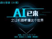 """钛坦白""""AI已来""""系列微信课第二期,让机器看懂这个世界"""