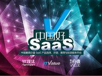 中国好SaaS年度榜单揭晓,最被 CIO 看好的 SaaS 产品都有谁?