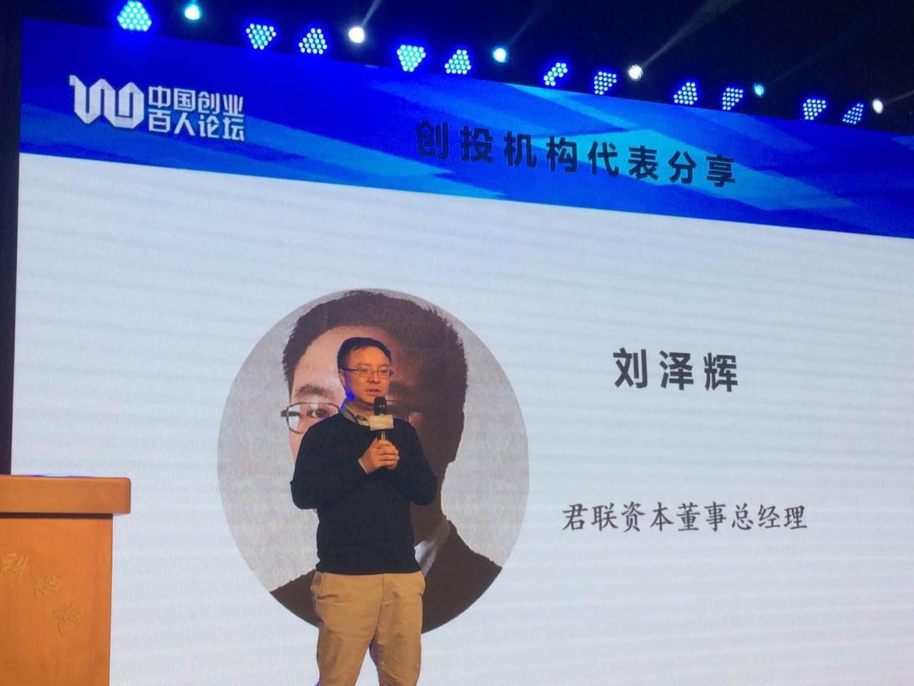 刘泽辉:选择轻资产的公司,注重娱乐化的创业项目,因为娱乐化比较容易变现。
